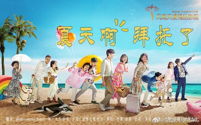 韩剧《夏天啊,拜托了》百度云网盘下载