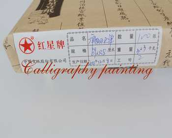 5 Sheet Best Red Star Xuan Rice Paper Painting Calligraphy Sumi-e - DISCOUNT ITEM  12 OFF Education & Office Supplies