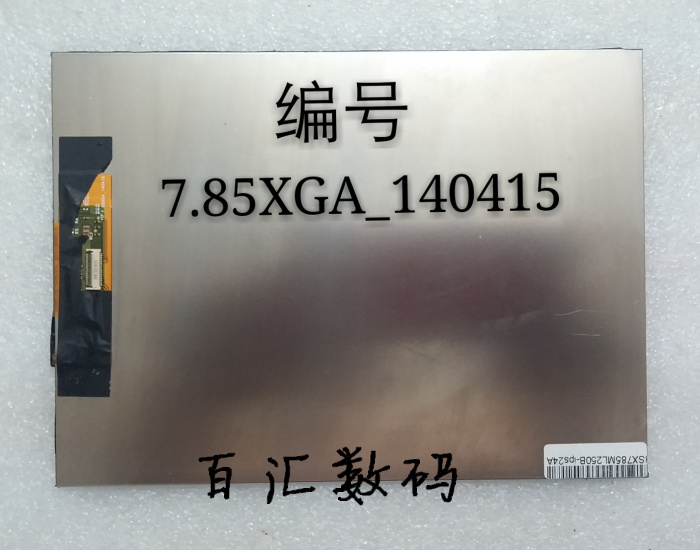 Фотография New 7.85 inch LCD screen display screen 7.85XGA_140415
