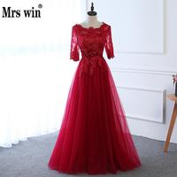 2017 Long Wine Red Evening Dress The Elegant Lace Appliques Transparent Half Sleeves Formal Prom Dress