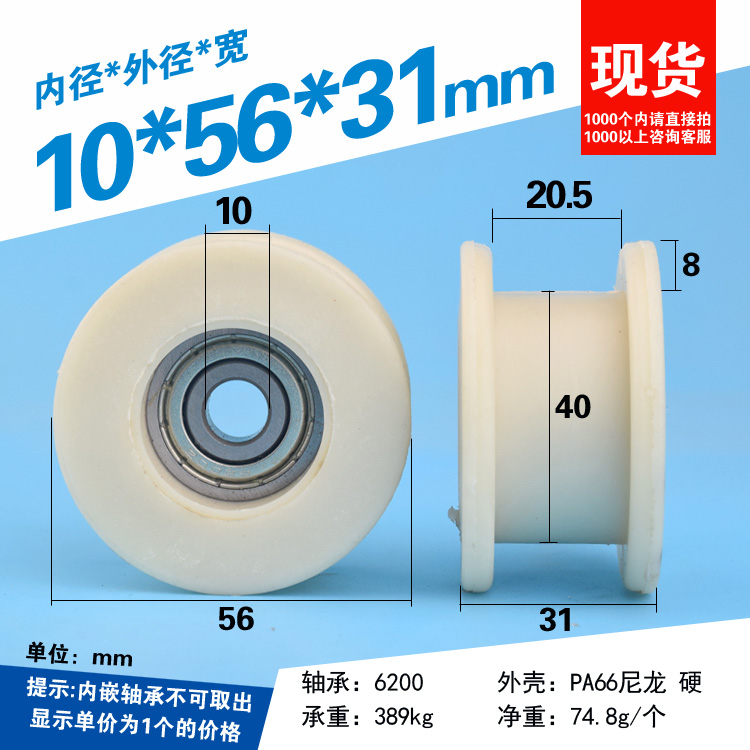 H10*56*31mm Nylon wrapped plastic pulley, belt groove, H type D10 injection molding machine, safety door, roller square slotH10*56*31mm Nylon wrapped plastic pulley, belt groove, H type D10 injection molding machine, safety door, roller square slot
