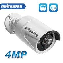 H.265 HD 4MP POE IP Камера открытый Водонепроницаемый IP66 2592×1520 25fps ИК 20 м CCTV безопасности IP Камера P2P IOS Android XMEye из металла