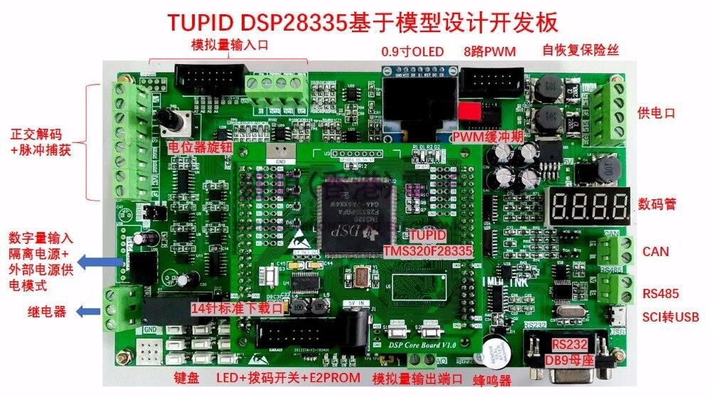 TMS320F28335 DSP28335 MATLAB/SIMULINK генерации кода на основе модели дизайн платы