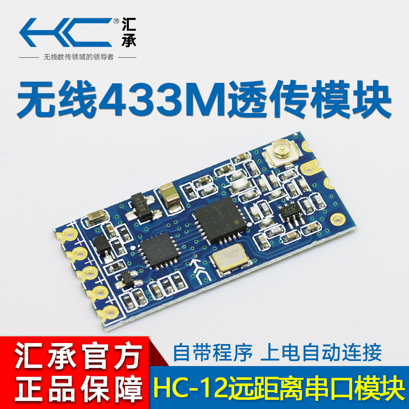 Image 3 - 5PCS 433Mhz HC 12 SI4463 SI4438 Wireless Serial Port Module 1000m Replace Bluetooth New and original-in Integrated Circuits from Electronic Components & Supplies