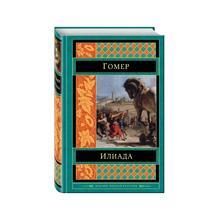 Илиада (Гомер, 978-5-699-96496-3, 576 стр., 16+)