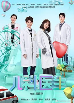 《儿科医生》2017年中国大陆剧情电视剧在线观看