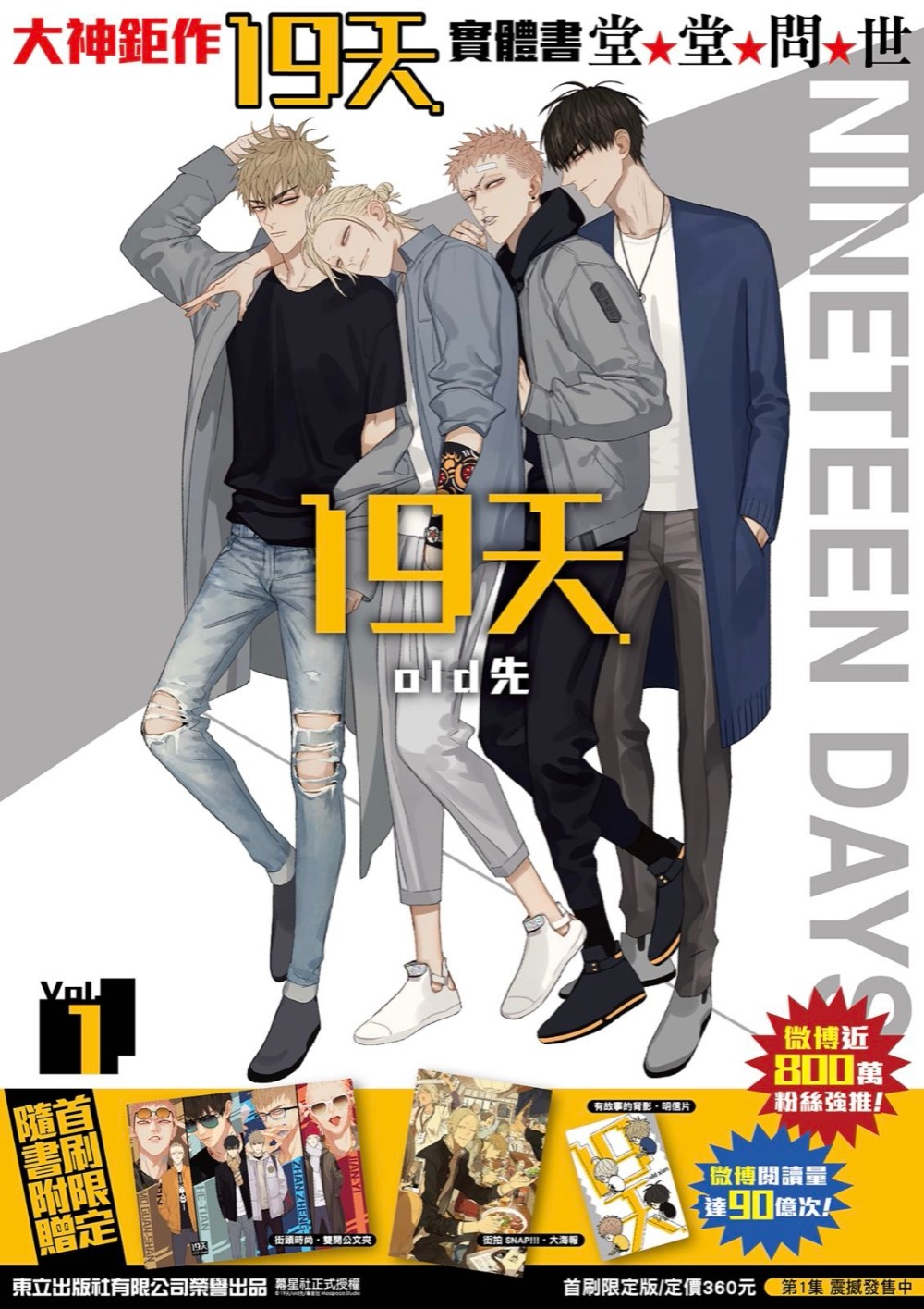 New Old Xian 19 Days Art Collection Book Chinese Comic Book Illustration Artwork Painting Collection Drawing Teens Adult Books
