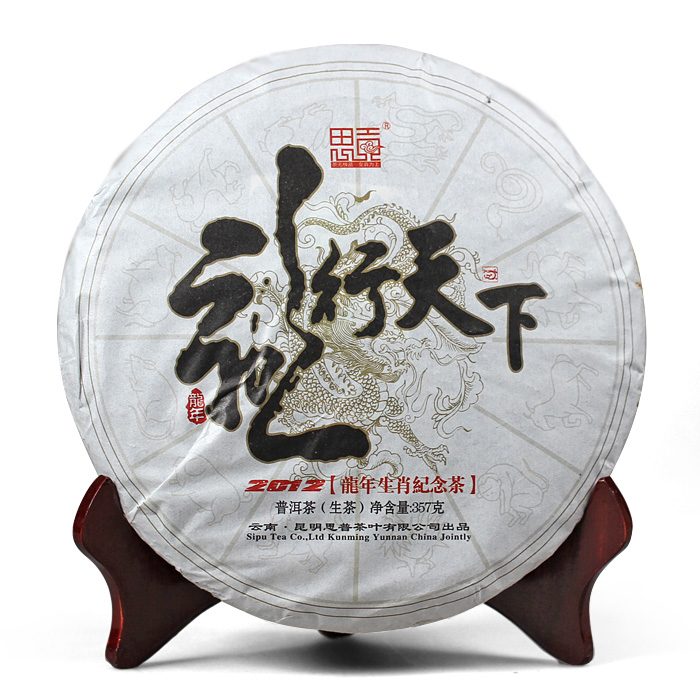 Cake zodiac commemorative cake Puerh the tea font b health b font font b care b