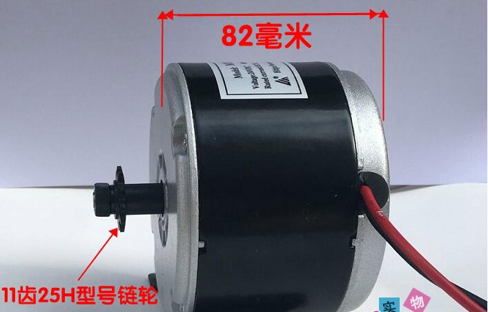 Permanent Magnet DC High Speed Motor MY1016-250W24V/Scooter Brush Motor