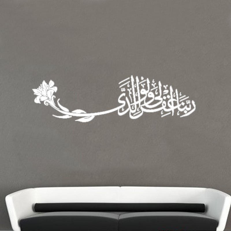 Islamic muslim flower calligraphy wall stickers india living room home decor art wall vinyl decals in wall stickers from home garden on aliexpress com