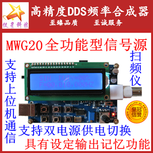 20M signal generator duty cycle, offset, amplitude adjustable the DDS source Sweep MWG20  цены
