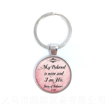 My Beloved Is Mine And I Am HisProverbs Keychains Gift For Lover Friends Motivating People Famous Aphorism Keyring image