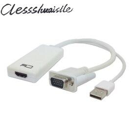 (100 шт./лот) портативных ПК вход VGA и USB Мощность к HDMI HDTV Выход конвертер Кабель-адаптер скейлер поддерживает аудио ...