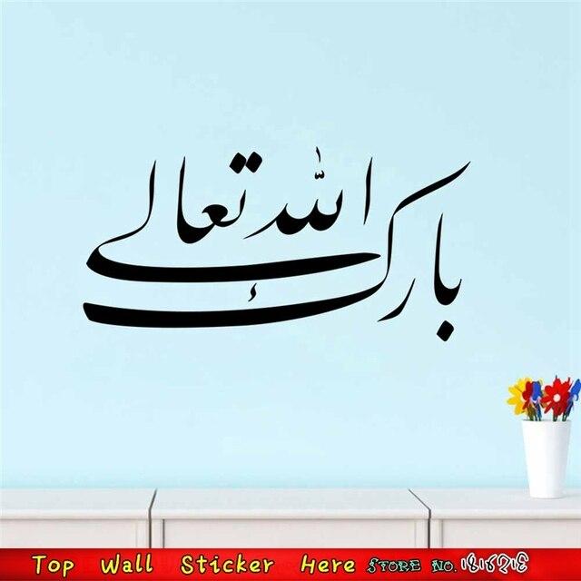 Arabo Lettering Stickers Murali Islamici Musulmani Adesivi Murali ...