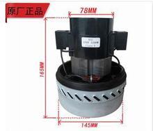 220 В 1200 Вт промышленный пылесос мотор для philips для керхер для electrolux для Midea Haier Rowenta SanyoUniversal пылесос