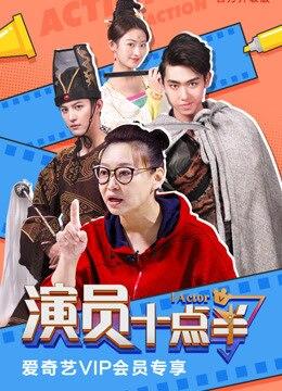 《演员十点半》2019年中国大陆真人秀,选秀综艺在线观看