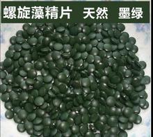 Organic Certified NATURAL spirulina tablets 500G Multi Vitamin 0.25gx2000pills Anti Fatigue ลดน้ำหนักสุขภาพอาหาร