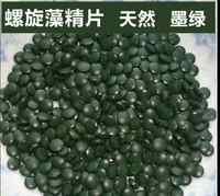 Organiczne certyfikowane naturalne tabletki spirulina 500g multi-witamina 0.25gx2000pills przeciw zmęczeniu odchudzanie Health Food