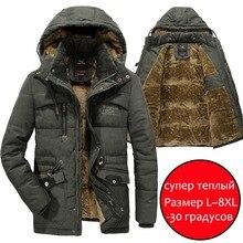 Мужская зимняя куртка 6XL 7XL 8XL, Толстая теплая парка с флисовой подкладкой и меховым капюшоном, военная зимняя куртка, ветровка, мужская куртка, дропшиппинг