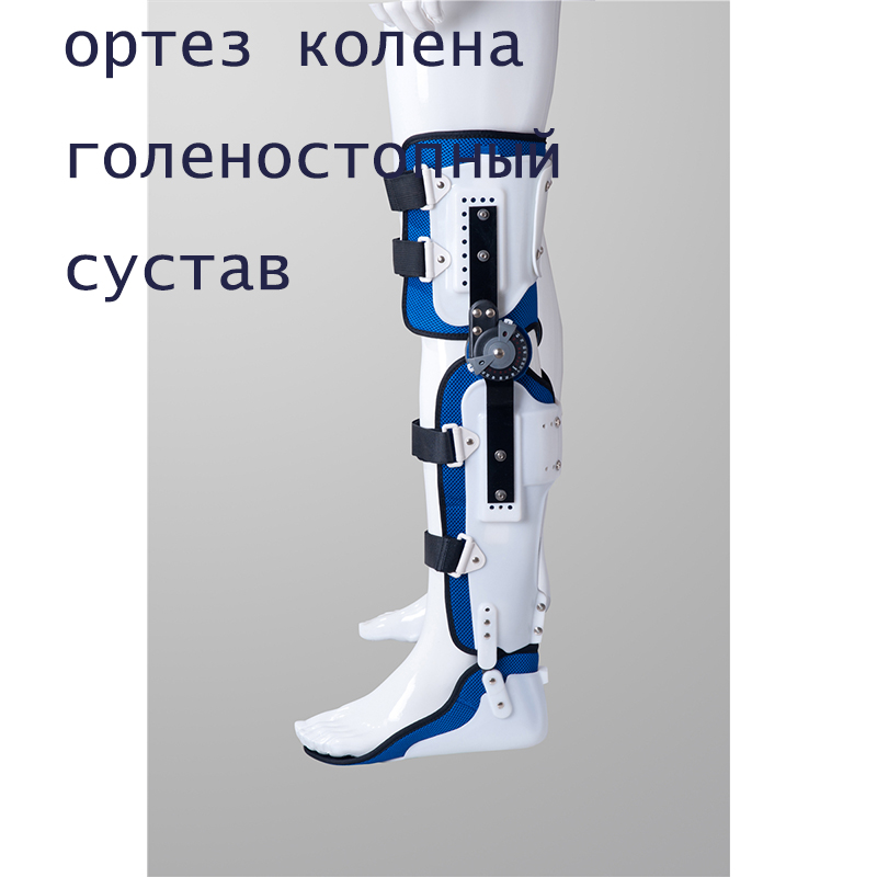 Free Shipping Knee Ankle Foot Orthosis KAFO Brace Rehabilitation Equipment Left Right Medical Fixed Brace Orthopedic Instrument 2015 adjustable knee support bracket fixed fracture knee meniscus ligament knee brace
