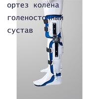 Free Shipping Knee Ankle Foot Orthosis KAFO Brace Rehabilitation Equipment Left Right Medical Fixed Brace Orthopedic Instrument