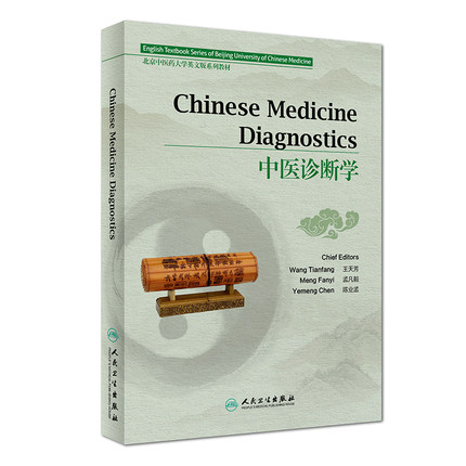 Traditional Chinese Medicine Diagnostics In English. By Wang Tianfang And Meng Fanyi