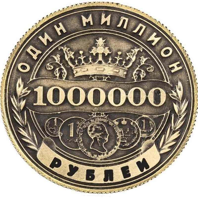 New Russian One Million Rubles Commemorative Medallion Collectable Craft Double Headed Eagle Crown Coin Commemorative Coin