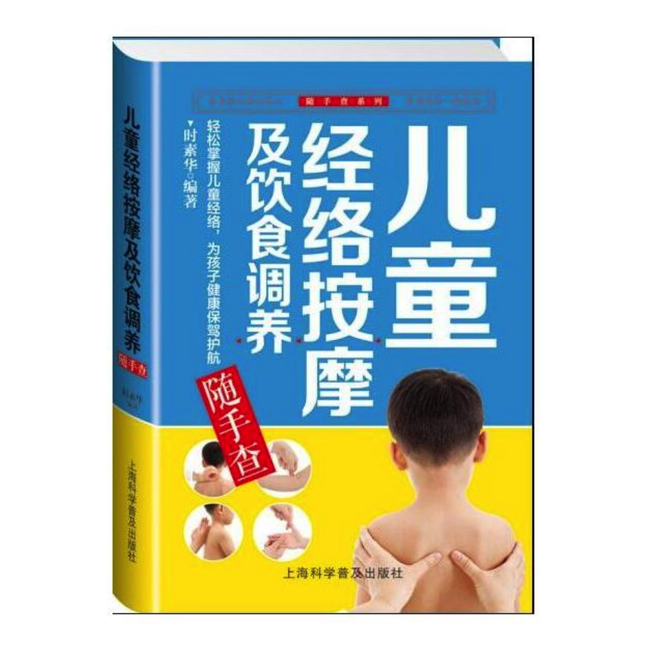Children Meridian Massage And Diet Handbook/Pocket Book For Chinese Parents Chinese Version No English