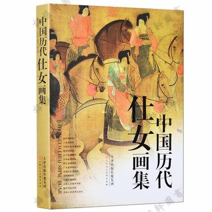 Chinois traditionnel peinture livre : ancient Chinese dames peintures pour la collecte et l'appréciation