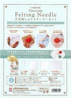 Free shipping Japanese HAMANAKA felting needle wool embroidery Starter Set H441 051
