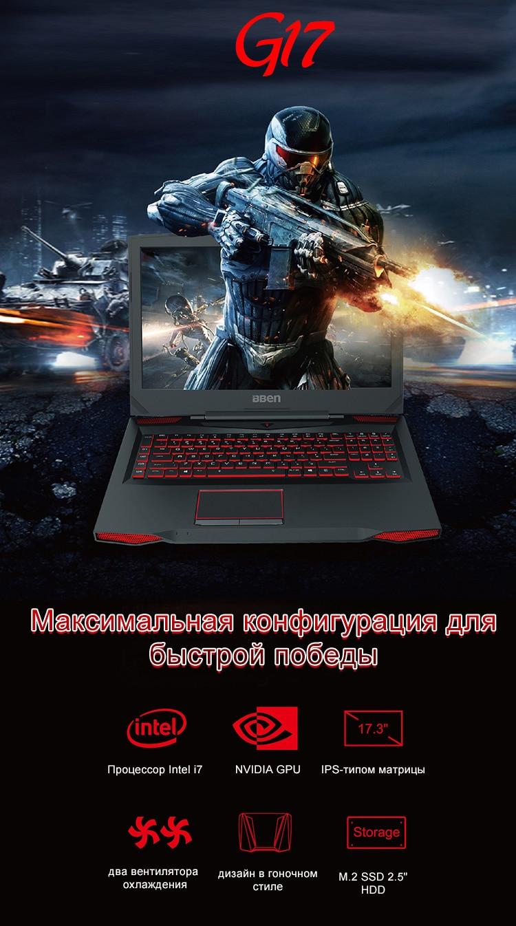 HTB1lL4flOOYBuNjSsD4q6zSkFXab BBEN G17 Gaming Laptop 17.3 inch i7 cpu GTX1060 GDDR5 NVIDIA Windows10 DDR4 32GB+512GB SSD+2TB HDD RGB Mechanical Keyboard