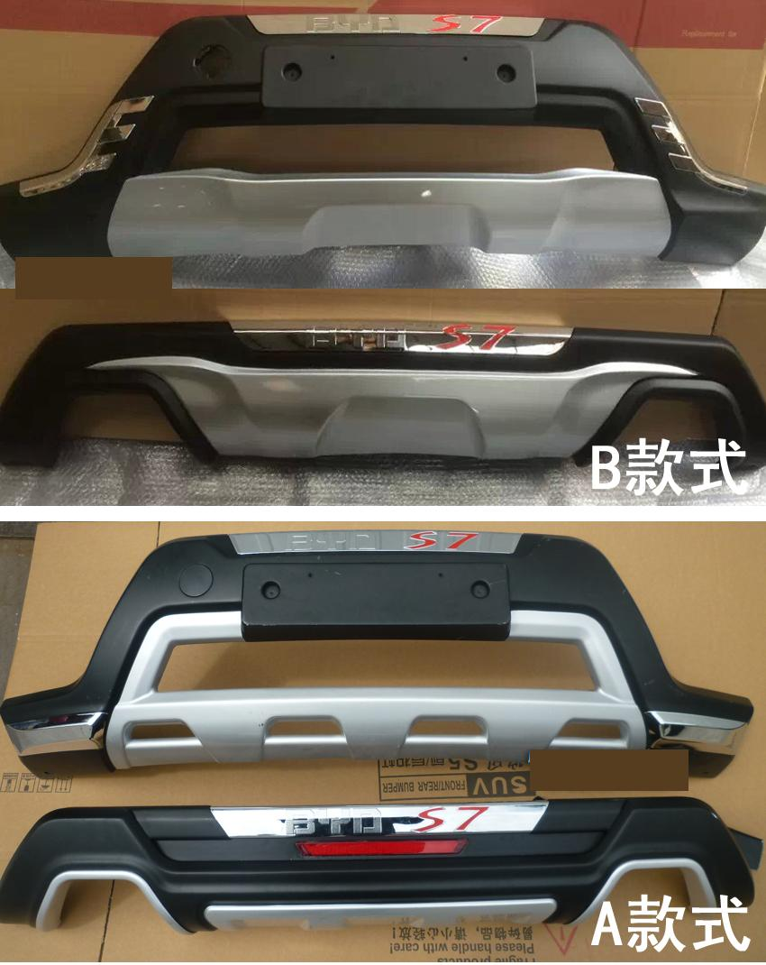Original factory ABS Front+Rear Bumpers Car Bumper Protector Guard Skid Plate Car Accessories fit for 2011-2015 BYD S7