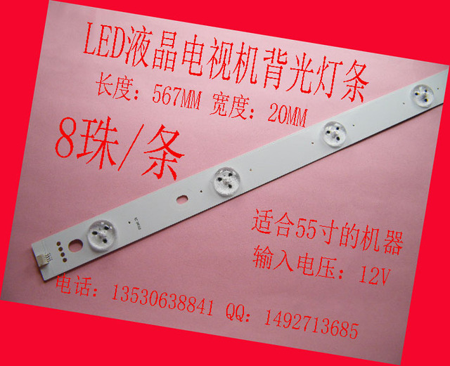 "High-end digital equipment 55 -inch LCD TV backlights led strip light lens 55 ""REV 0.1 140321 1PCS = 8LED 567MM"