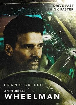 《亡命夜驰》2017年美国动作,惊悚电影在线观看
