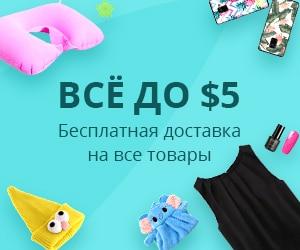 это новый канал выгодных покупон в приложении AliExpress. Товары до 600 рублей, бесплатная доставка.