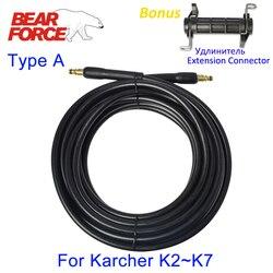 6, 8, 10, 15 метров, шланг для мойки высокого давления, автомобильная мойка, Удлинительный шланг для очистки воды для Karcher K-series, очиститель высоко...