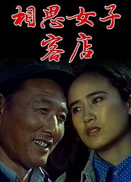 《相思女子客店》1985年中国大陆电影在线观看
