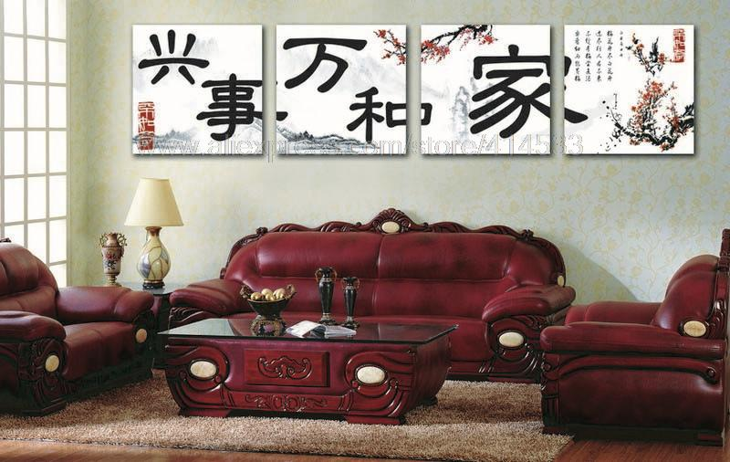 Classical Chinese Meaning Word Reproduction Print On Canvas Unique Gift Wall Decor Paintings 4 Set