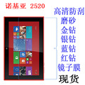 Высокий Чистый Высокое качество Защитная Крышка Пленки Для nokia lumia 2520 Tablet PC Бесплатная Доставка