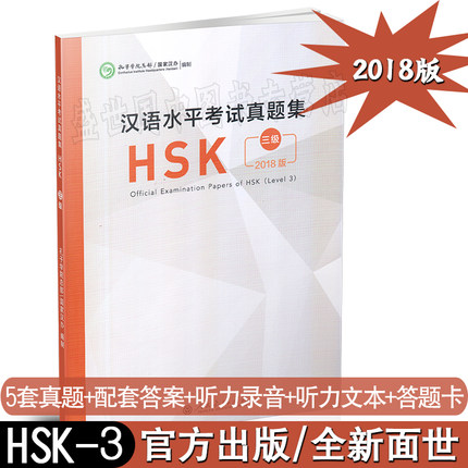New Official Examination Papers of HSK ( Level 3) Chinese Proficiency Standardization Test Level 3New Official Examination Papers of HSK ( Level 3) Chinese Proficiency Standardization Test Level 3