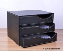 Imitation Leather desktop storage cabinet drawer a4 finishing box wool storage box