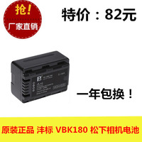 FB Fengfeng VBK180 SD60 HS60 TM60 SD80 TM80 HS80 camera battery