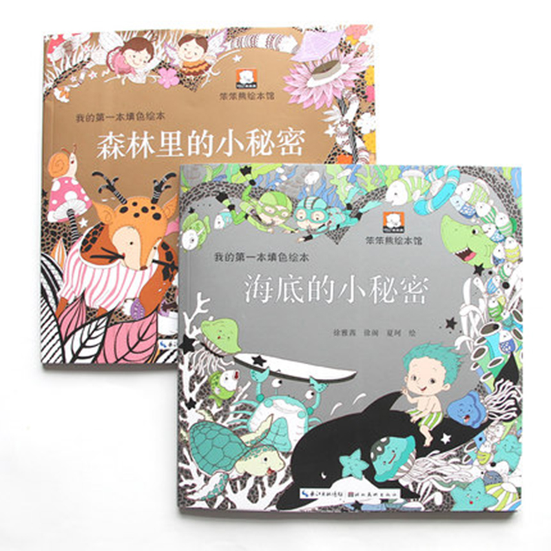 Under The Sea's Little Secret + The Forest's Little Secret Decompression Coloring Book Korean Adult Hand-painted Coloring Book
