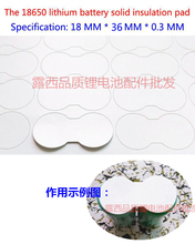 2 18650 lithium battery insulation gasket mesonic 3 solid flat head pad