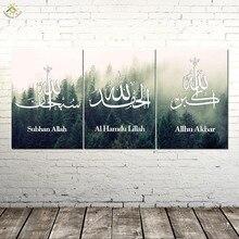 дешево!  Исламский Аллах Искусство Лесной Туман Стены Искусства Холст Оформлен Печати Живопись Старинные