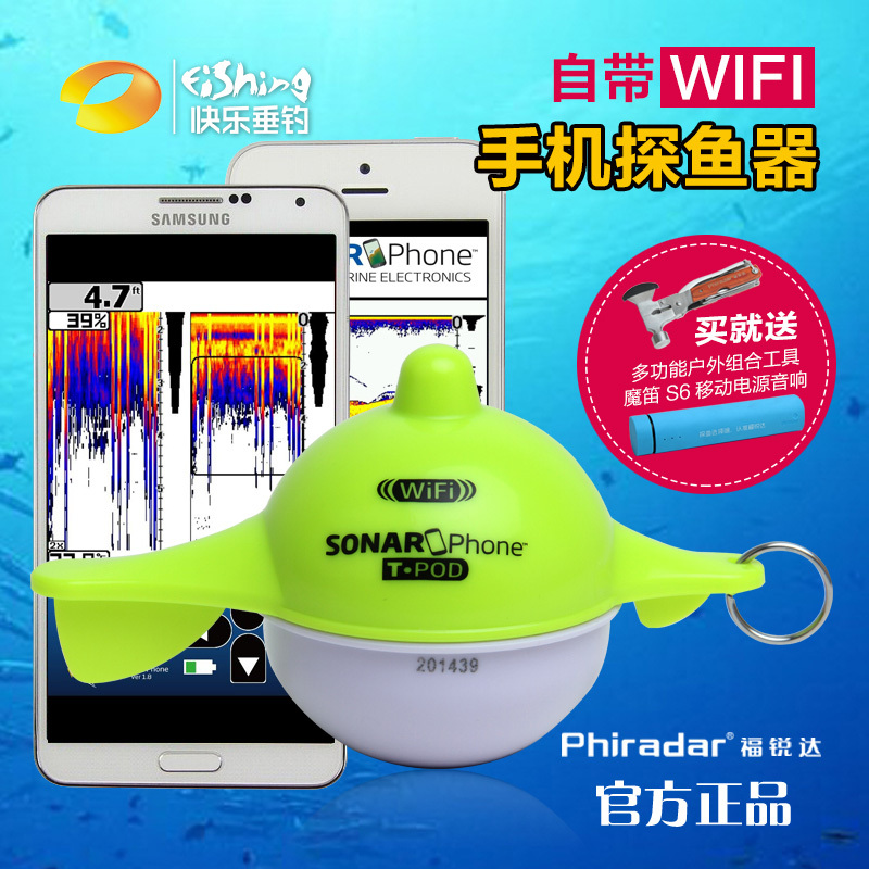 Fu Rui wind phone sonar fish finder American brand wireless fish finder to find fish Visual Chinese