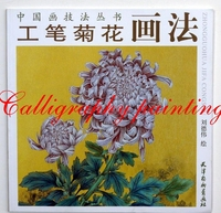 1pc Chinese Painting Book how to Paint Chrysanthemum by Gongbi