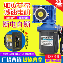 220V AC speed regulating motor 40W single phase motor low speed positive and negative worm gear reduction motor ac 220v 40w with rv30 worm gearbox high torque regulated speed worm gear motor drive motor rolling shutters motor