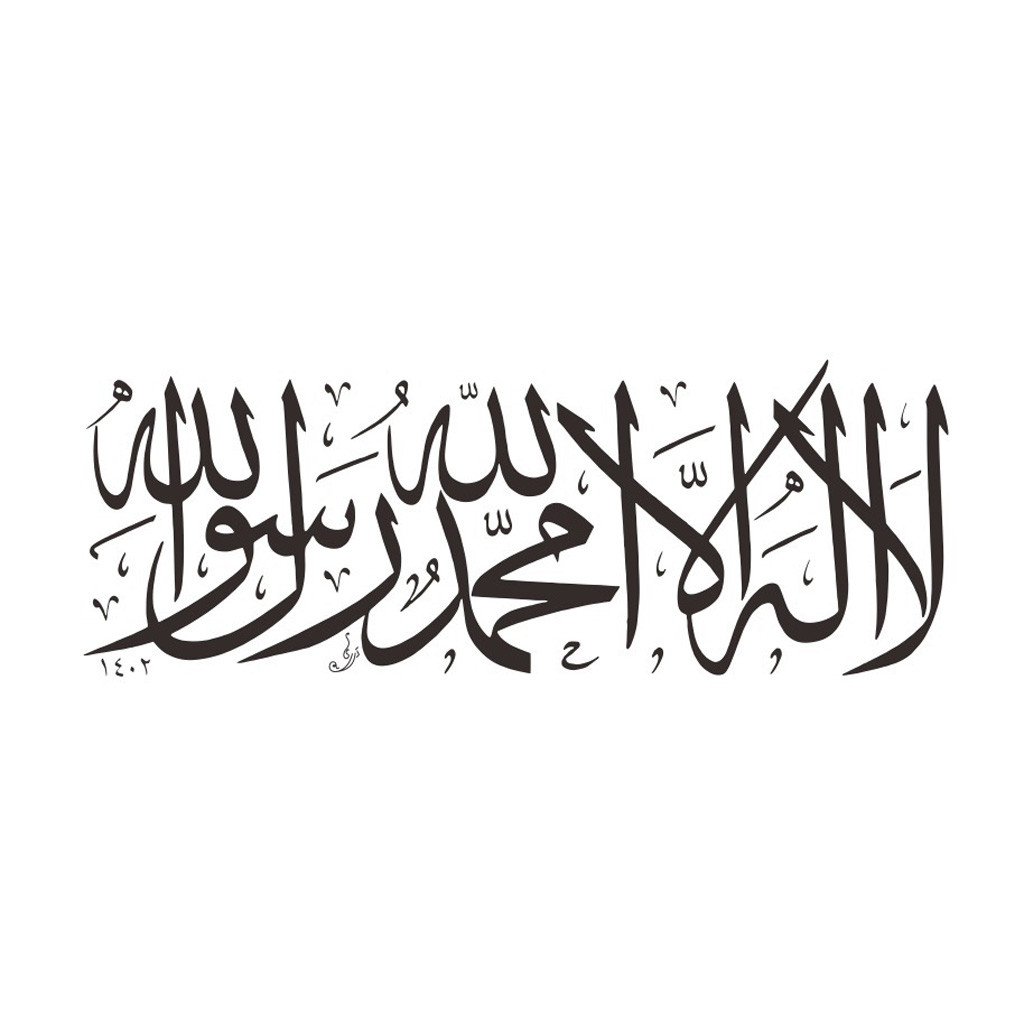 KAKUDER Islamic Wall Stickers Quotes Muslim Arabic Home Decorations Bedroom Mosque Vinyl Decals Letters God Allah Mural Art 419W 1