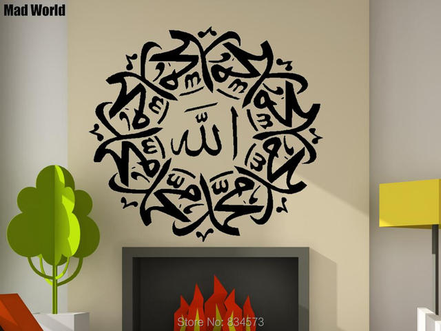 Mad World Allah Muhammad Islamic Wall Art Stickers Wall